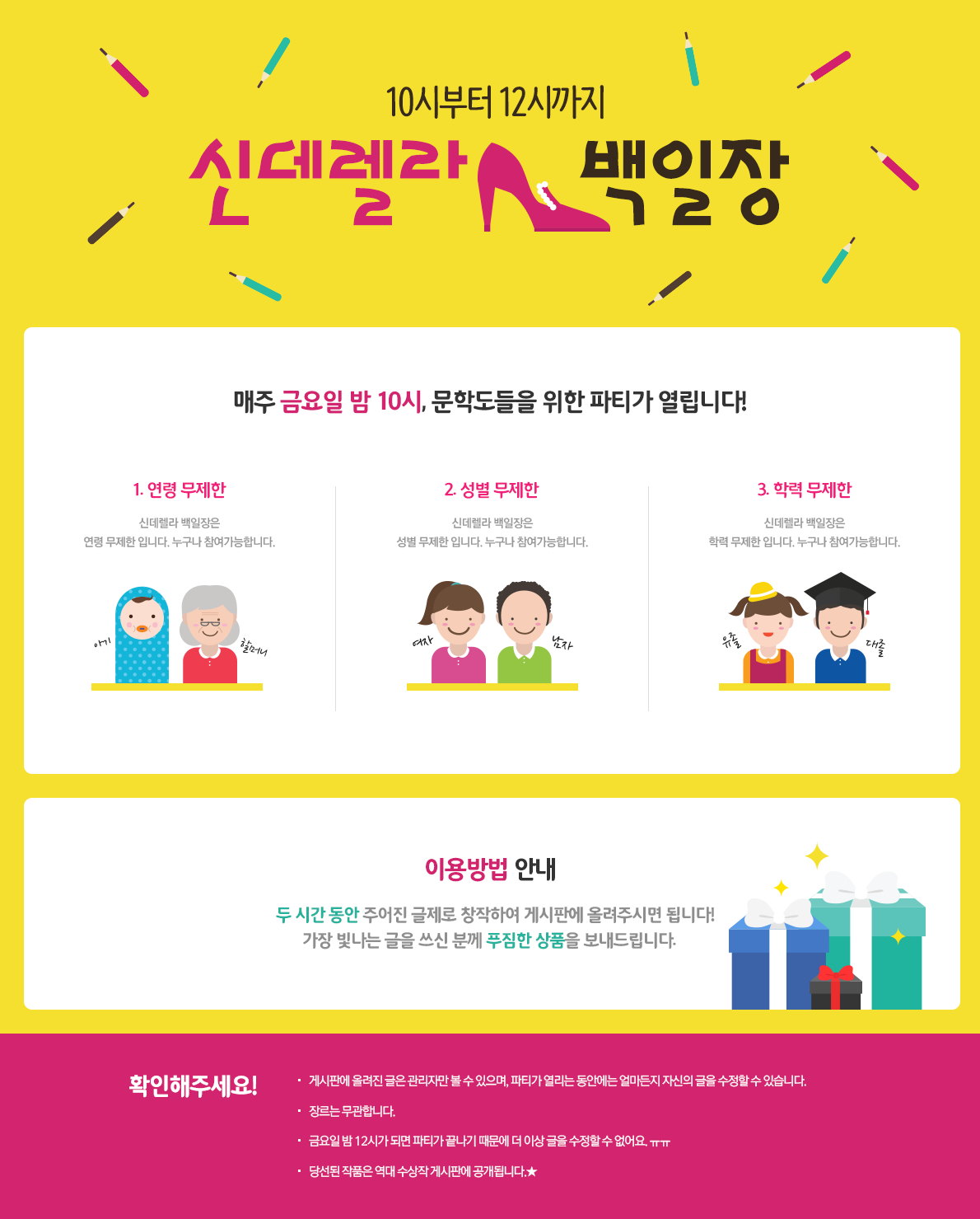 신데렐라 백일장 소개 페이지